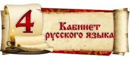 Купить Табличка для кабинета русского языка и литературы в виде свитка 330*140мм в Беларуси от 9.00 BYN