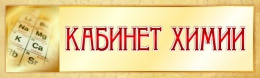 Купить Табличка  для кабинета Химии 330*100 мм в Беларуси от 5.00 BYN