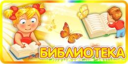 Купить Табличка для обозначения игровой зоны - Библиотека 400*200 мм в Беларуси от 9.00 BYN