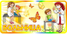 Купить Табличка для обозначения игровой зоны - Больница 400*200 мм в Беларуси от 9.00 BYN