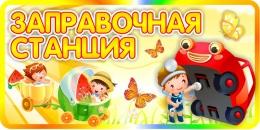 Купить Табличка для обозначения игровой зоны - Заправочная станция 400*200 мм в Беларуси от 10.00 BYN