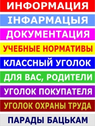 Купить Табличка для перекидной системы (вертушки) 400х50мм в Беларуси от 3.00 BYN