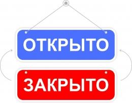 Купить Табличка двухсторонняя Открыто Закрыто 300*100 мм в Беларуси от 5.00 BYN