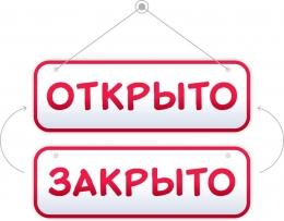 Купить Табличка двухсторонняя Открыто Закрыто белая 300*100 мм в Беларуси от 5.00 BYN