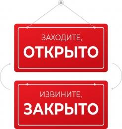 Купить Табличка двухсторонняя Заходите, открыто Извините, закрыто 330*170 мм в Беларуси от 9.00 BYN