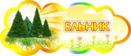Купить Табличка Ельник 350*150 мм в Беларуси от 7.00 BYN