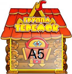Купить Табличка фигурная для группы Теремок с карманом 420*430 мм в Беларуси от 23.40 BYN