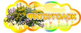 Купить Табличка Фитоуголок 350*150 мм в Беларуси от 7.00 BYN