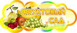 Купить Табличка Фруктовый сад 350*150 мм в Беларуси от 7.00 BYN