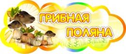 Купить Табличка Грибная поляна 350*150 мм в Беларуси от 7.00 BYN