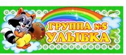 Купить Табличка группа №5 Улыбка 260*100 мм в Беларуси от 4.00 BYN