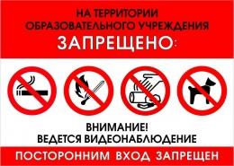 Купить Табличка Информационная 700х500мм в Беларуси от 40.00 BYN
