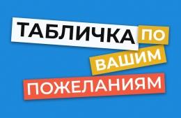 Купить Табличка информационная в Беларуси от 0.00 BYN