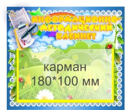 Купить Табличка Информационно-методический кабинет с карманом 220*191 мм в Беларуси от 9.00 BYN