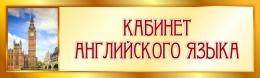 Купить Табличка  Кабинет английского языка 330х100мм в Беларуси от 5.00 BYN