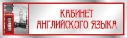 Купить Табличка  Кабинет английского языка в серо-красных тонах 330х100мм в Беларуси от 5.00 BYN