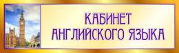 Купить Табличка  Кабинет английского языка в золотисто-фиолетовых тонах 330х100мм в Беларуси от 5.00 BYN