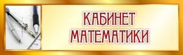 Купить Табличка Кабинет Математики в золотистых тонах 330*100 мм в Беларуси от 5.00 BYN