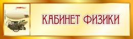 Купить Табличка Кабинет Физики в золотистых тонах 330*100 мм в Беларуси от 5.00 BYN
