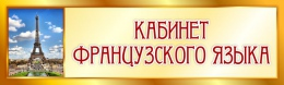 Купить Табличка Кабинет французского языка 330х100мм в Беларуси от 5.00 BYN