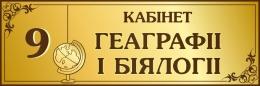 Купить Табличка Кабiнет геаграфii i бiялогii 300*100мм на белорусском языке в золотистых тонах в Беларуси от 3.00 BYN