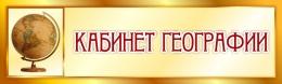 Купить Табличка Кабинет Географии в золотистых тонах 330*100 мм в Беларуси от 5.00 BYN