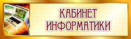 Купить Табличка Кабинет Информатики в золотистых тонах 330*100 мм в Беларуси от 5.00 BYN