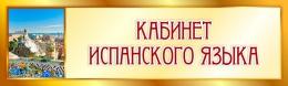 Купить Табличка Кабинет испанского языка 330х100мм в Беларуси от 5.00 BYN