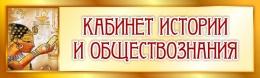 Купить Табличка Кабинет Истории и Обществознания в золотистых тонах 330*100 мм в Беларуси от 5.00 BYN