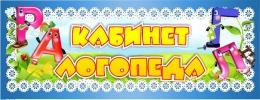 Купить Табличка Кабинет Логопеда 260*100 мм в Беларуси от 4.00 BYN