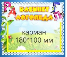 Купить Табличка Кабинет логопеда с карманом 220*190 мм в Беларуси от 9.00 BYN