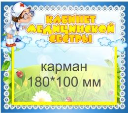 Купить Табличка Кабинет медицинской сестры 220*191 мм в Беларуси от 9.00 BYN