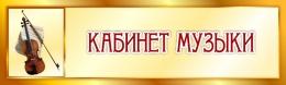 Купить Табличка Кабинет Музыки в золотистых тонах 330*100 мм в Беларуси от 5.00 BYN