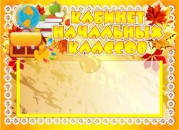 Купить Табличка Кабинет начальных классов в стиле Осень с карманом, размер 220х160мм в Беларуси от 7.00 BYN