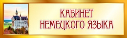 Купить Табличка Кабинет немецкого языка 330х100мм в Беларуси от 5.00 BYN