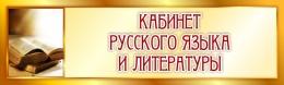 Купить Табличка Кабинет Русского языка и литературы в золотистых тонах 330*100 мм в Беларуси от 5.00 BYN