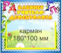 Купить Табличка Кабинет учителя-дефектолога 220*191 мм в Беларуси от 8.00 BYN