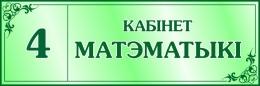 Купить Табличка кабинетная Кабинет математики в зеленых тонах 300*100 мм в Беларуси от 3.00 BYN