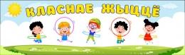 Купить Табличка Класнае жыццё Дети с обручами 500*150 мм в Беларуси от 8.00 BYN
