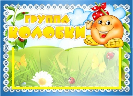 Купить Табличка  Колобки с карманом для имен воспитателей 220*160 мм в Беларуси от 7.00 BYN