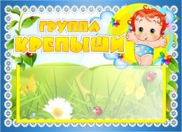 Купить Табличка Крепыши с карманом для имен воспитателей 220*160 мм в Беларуси от 7.00 BYN