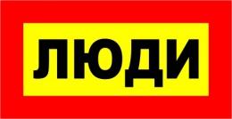 Купить Табличка Люди автомобильная 415х215мм в Беларуси от 10.00 BYN