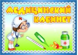 Купить Табличка Медицинский кабинет 230*160 мм в Беларуси от 4.00 BYN