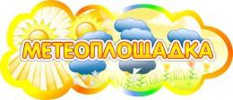 Купить Табличка Метеоплощадка 350*150 мм в Беларуси от 7.00 BYN