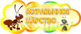 Купить Табличка Муравьиное царство 350*150 мм в Беларуси от 7.00 BYN
