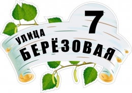 Купить Табличка на дом Березовая 500*350 мм в Беларуси от 21.00 BYN