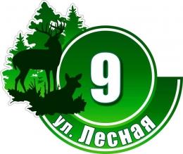 Купить Табличка на дом Лесная 520*440 мм в Беларуси от 27.00 BYN