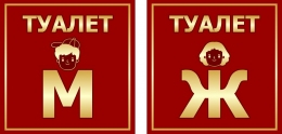 Купить Табличка на туалет 100*100 мм в золотисто-бордовых тонах в Беларуси от 1.00 BYN