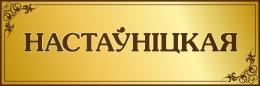 Купить Табличка Настаўнiцкая   300*100мм на белорусском языке в золотистых тонах в Беларуси от 3.00 BYN