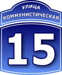 Купить Табличка Номер дома и название улицы  500х600мм в Беларуси от 35.00 BYN